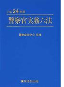 警察官実務六法 平成24年版