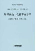 「商品及び役務の区分」に基づく類似商品・役務審査基準 改訂第11版