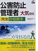 公害防止管理者〈大気関係〉完全合格教本 ここが出る!!