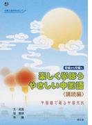 楽しく学ぼうやさしい中国語 講読編 中国語で巡る中国文化