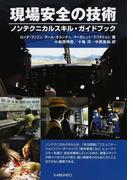 現場安全の技術 ノンテクニカルスキル・ガイドブック