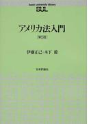 アメリカ法入門 第5版 (basic university library)