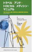 トラベル・アンド・トロピカル・メディシン・マニュアル