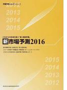 新市場予測2016 これからの日本を拓く「新・成長市場」 (市場予測200Xシリーズ)