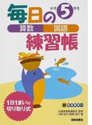 毎日の練習帳 小学5年生 算数・国語