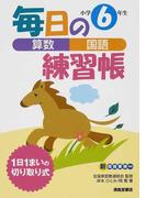 毎日の練習帳 小学6年生 算数・国語