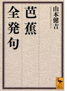 芭蕉全発句 (講談社学術文庫)(講談社学術文庫)