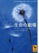 生命の劇場 (講談社学術文庫)(講談社学術文庫)