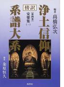 傍訳浄土信仰系譜大系 4 安楽集 1