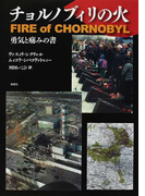 チョルノブィリの火 勇気と痛みの書