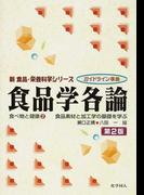 食品学各論 食品素材と加工学の基礎を学ぶ 第2版 (新食品・栄養科学シリーズ)