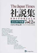 ジャパンタイムズ社説集 2011年下半期 7月▷12月
