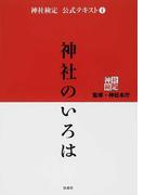 神社のいろは (神社検定公式テキスト 1)