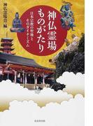 神仏霊場ものがたり 日本宗教の聖地とそのダイナミズム