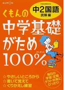 くもんの中学基礎がため100%中2国語 読解編 改訂新版 学習指導要領対応