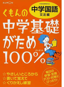 くもんの中学基礎がため100%中学国語 文法編 改訂新版 学習指導要領対応