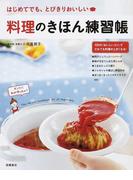 料理のきほん練習帳 はじめてでも、とびきりおいしい