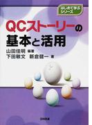 QCストーリーの基本と活用