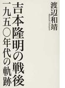 吉本隆明の戦後 一九五〇年代の軌跡