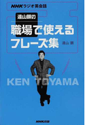 遠山顕の職場で使えるフレーズ集 NHKラジオ英会話
