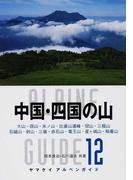 中国・四国の山 (ヤマケイアルペンガイド)