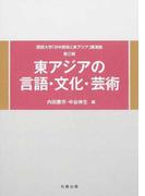 東アジアの言語・文化・芸術 (関西大学「日中関係と東アジア」講演録)