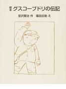 グスコーブドリの伝記 絵本
