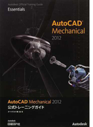 AutoCAD Mechanical 2012公式トレーニングガイド (Autodesk Official Training Guide)