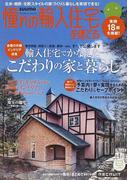 憧れの輸入住宅を建てる 2012SPRING 輸入住宅でかなえたこだわりの家と暮らし (RECRUIT MOOK)