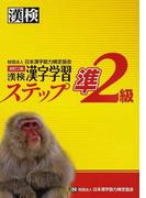 漢検準2級漢字学習ステップ 改訂2版