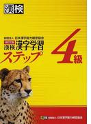 漢検4級漢字学習ステップ 改訂3版