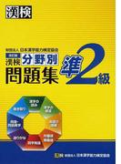 漢検準2級分野別問題集 改訂版