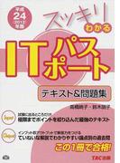 スッキリわかるITパスポート テキスト&問題集 平成24年版 (スッキリわかるシリーズ)