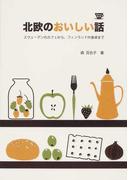 北欧のおいしい話 スウェーデンのカフェから、フィンランドの食卓まで (Hokuo Book)
