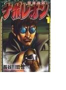 ナポレオン 覇道進撃(YKコミックス) 12巻セット(YKコミックス)