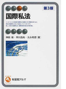 国際私法 第3版 (有斐閣アルマ Specialized)(有斐閣アルマ)