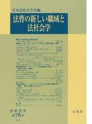 法曹の新しい職域と法社会学 (法社会学)