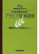 これなら覚えられる!アラビア語単語帳 (NHK出版CDブック)