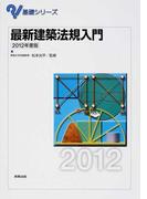 最新建築法規入門 2012年度版 (基礎シリーズ)