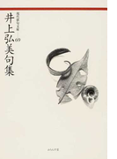 井上弘美句集 (現代俳句文庫)