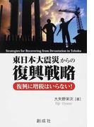 東日本大震災からの復興戦略 復興に増税はいらない!