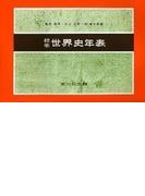 標準世界史年表 第47版