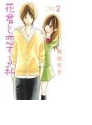 花君と恋する私(講談社コミックス別冊フレンド) 10巻セット