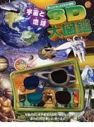 3D宇宙と地球大図鑑 見たことないような3D図鑑!