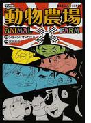 動物農場 マンガ版 (MANGA BUNGOシリーズ)