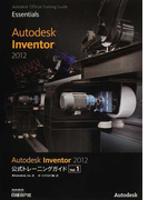 Autodesk Inventor 2012公式トレーニングガイド Vol.1 (Autodesk Official Training Guide)