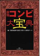 日刊コンピ大宝典