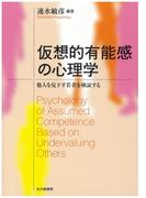 仮想的有能感の心理学 他人を見下す若者を検証する