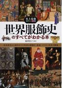 世界服飾史のすべてがわかる本 先史時代から現代までの世界の服飾を、絵画・イラスト・写真で解説 (史上最強カラー図解)