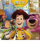 トイ・ストーリー3 3~5歳向け (ディズニーブックス)